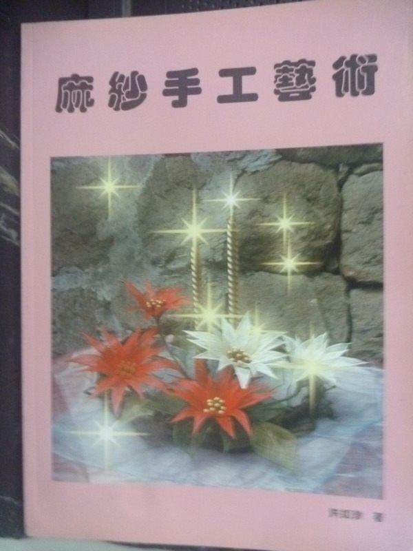 【書寶二手書T3/美工_ZCK】麻紗手工藝術 : 人造花飾品設計_洪如珍