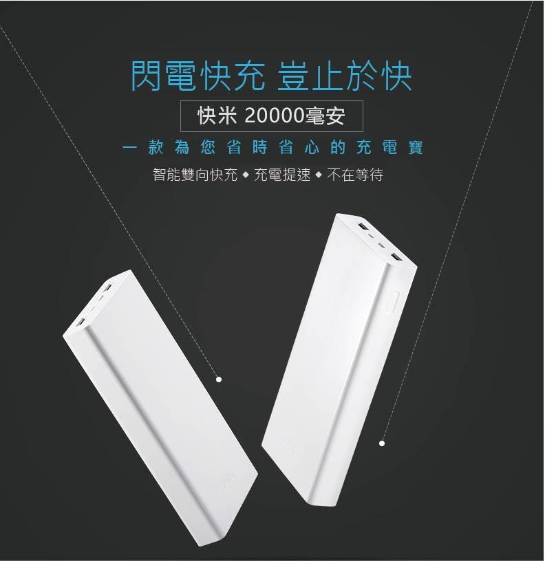 培斯特20000毫安QC3.0 QC2.0 雙向快充手機通用大容量行動電源