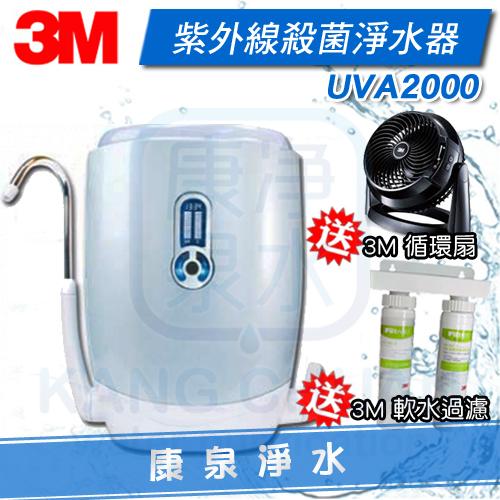 ◤加碼送3M DC節能循環扇◢ 3M UVA2000紫外線殺菌淨水器【免費安裝】送3M原廠快拆兩道軟水過濾器 分期0利率