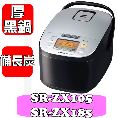 國際牌 微電腦電子鍋【SR-ZX105/SR-ZX185】