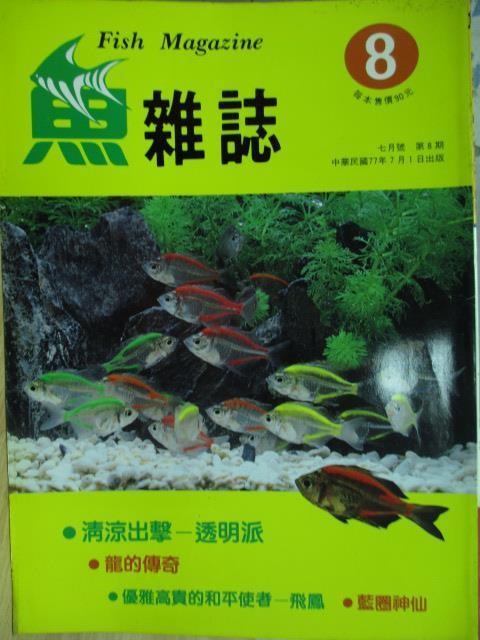 【書寶二手書T1/寵物_YJL】魚雜誌_第8期_清涼出擊-透明派等