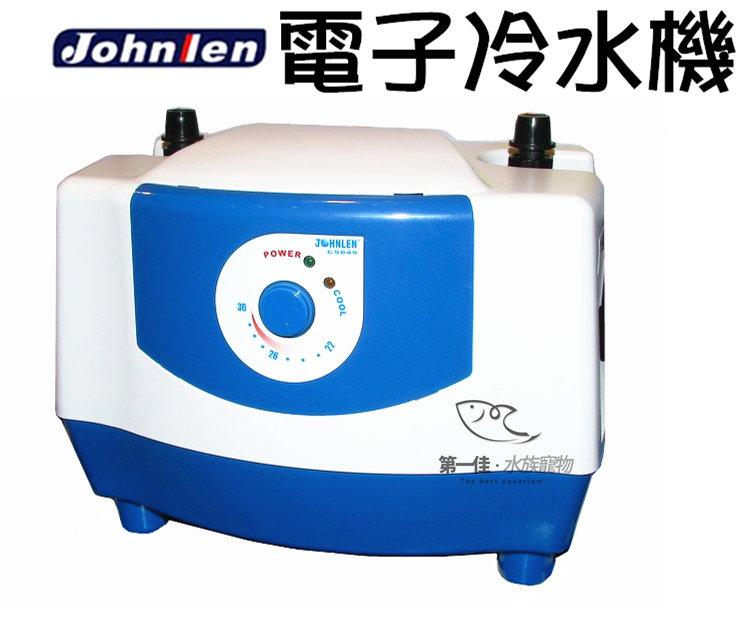[第一佳水族寵物]台灣中藍行Johnlen [CS049 (小) ]電子冷水機.冷卻機.環保節能特賣
