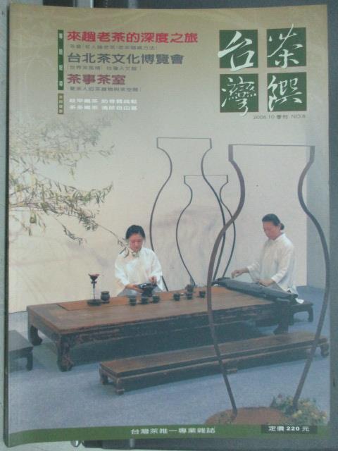 【書寶二手書T1/雜誌期刊_YAK】台灣茶饌_8期_來趟老茶的深度之旅等