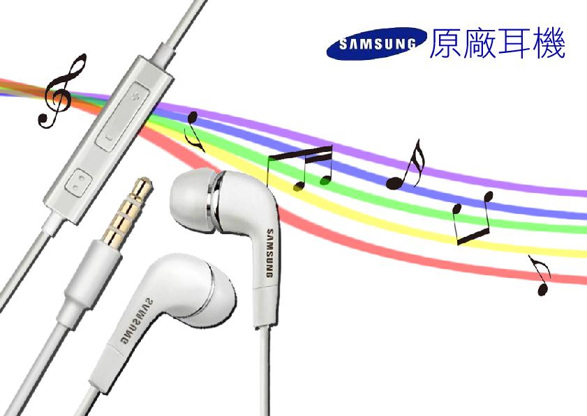 SAMSUNG原廠線控耳機 麥克風 適用三星各式手機 Note3/4 S4 S5 S6 E7 Edge