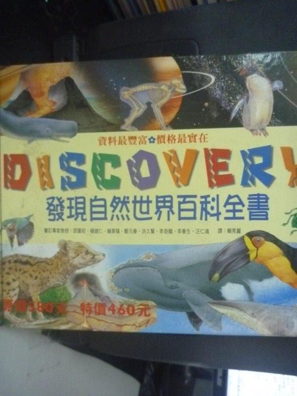 【書寶二手書T6/百科全書_ZAN】發現自然世界百科全書_原價580_Ladybird