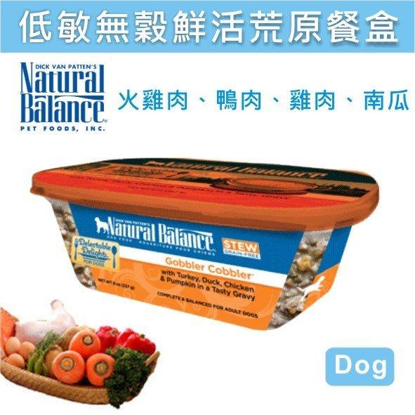 Natural Balance-NB 低敏無穀鮮活荒原餐盒-狗狗 Pet's Talk