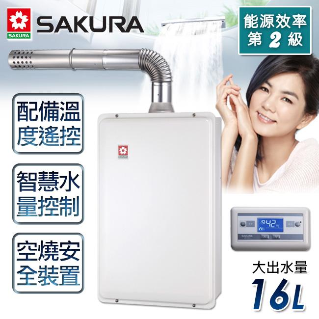 。限北北基配送。【櫻花牌】16L浴SPA 數位恆溫強制排氣熱水器/SH-1691 (天然瓦斯)