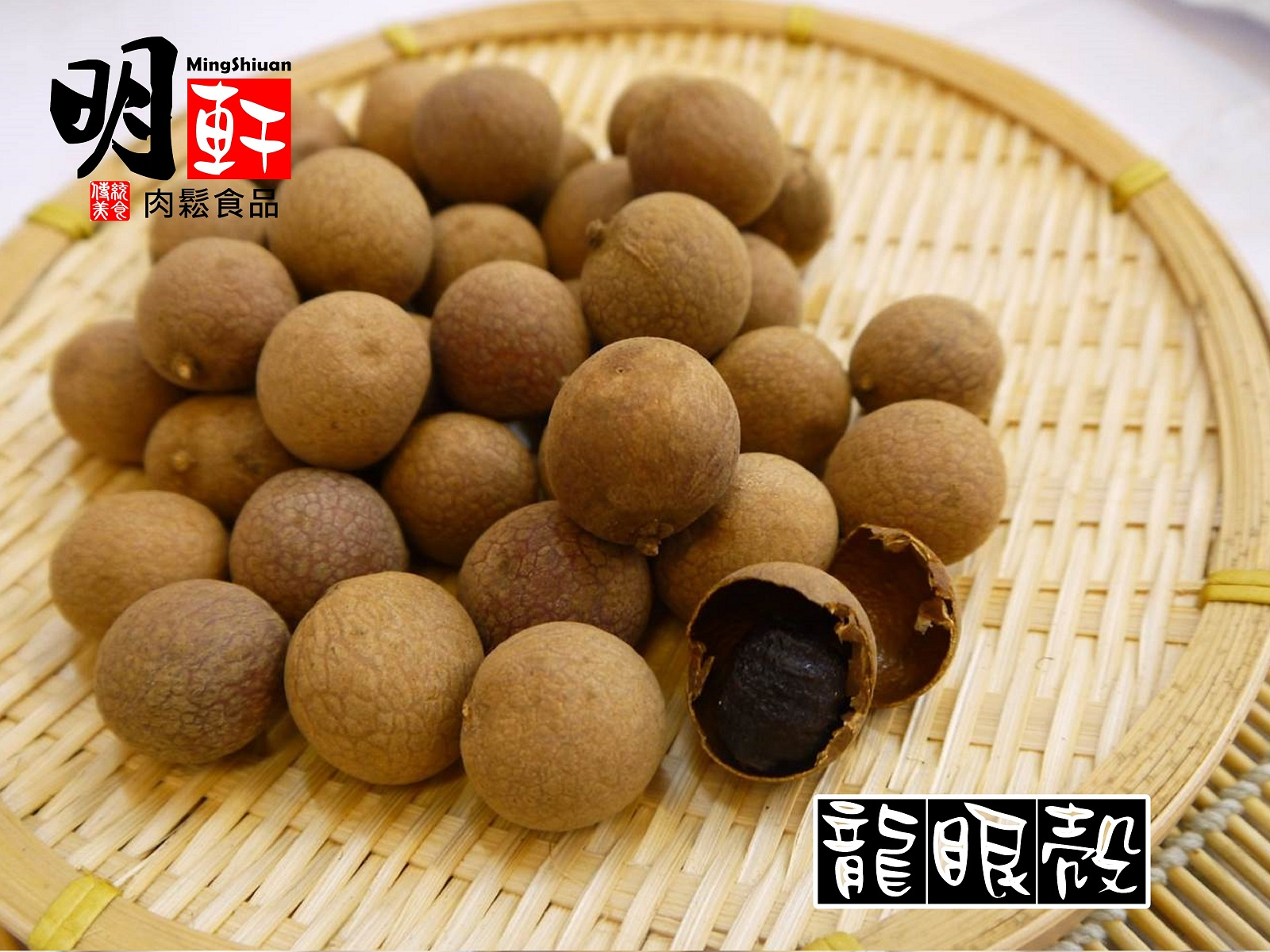 【明軒肉鬆食品】龍眼殼~輕巧包(285g)