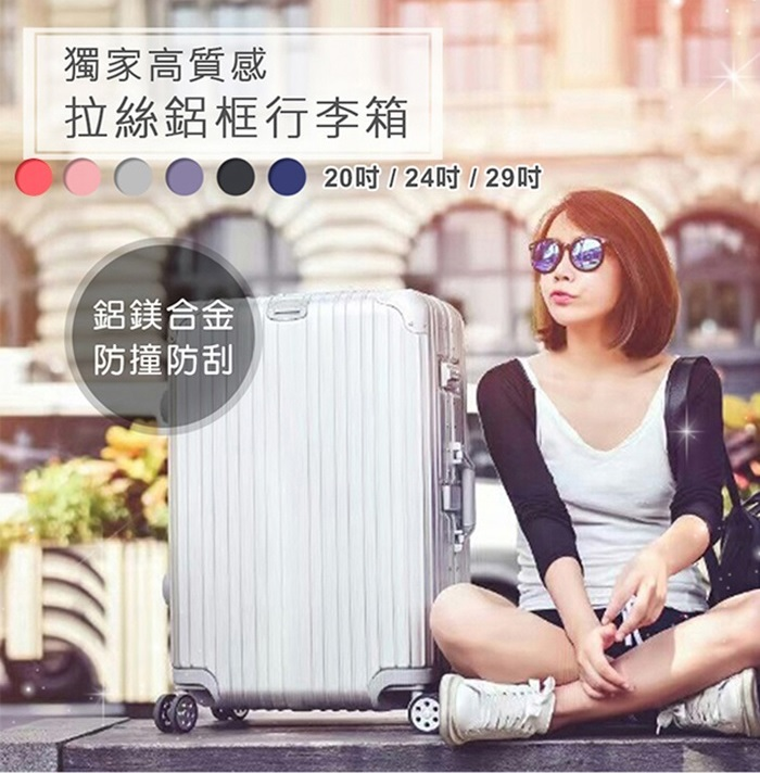 代購現貨 獨家高質感拉絲鋁框20吋行李箱(鋁鎂合金,防刮防撞) IF9305