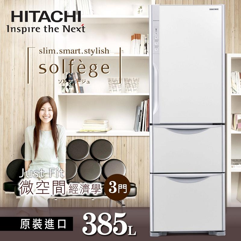 【HITACHI日立】靜音變頻385L。琉璃時尚三門電冰箱/琉璃白(RG41WS)