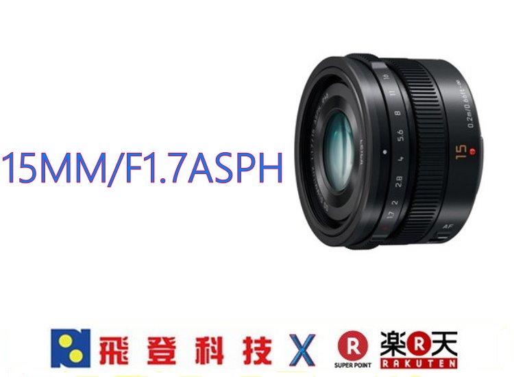 Panasonic Leica DG 15mm F1.7 H-X015大光圈