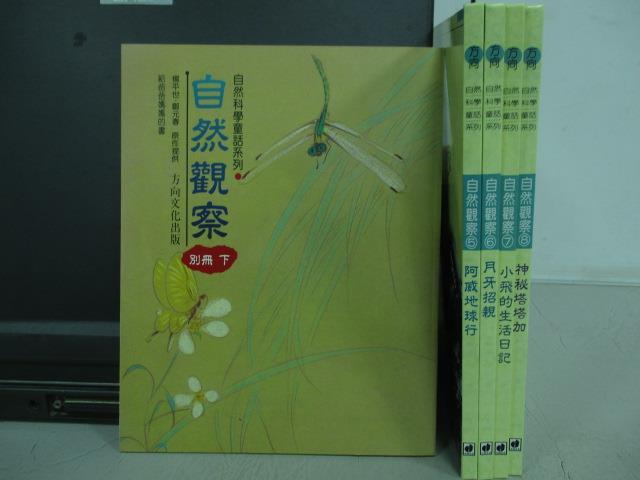 【書寶二手書T3/兒童文學_YDB】自然觀察-神秘塔塔加_小飛的生活日記_月牙招親等_共5本合售_附殼