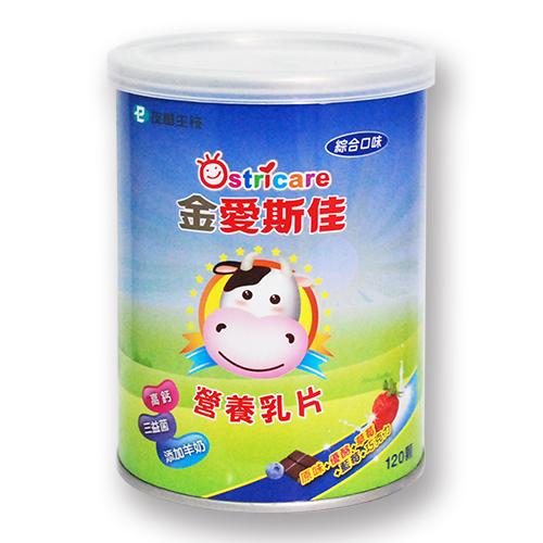 ★衛立兒生活館★金愛斯佳 綜合口味營養乳片120顆/罐