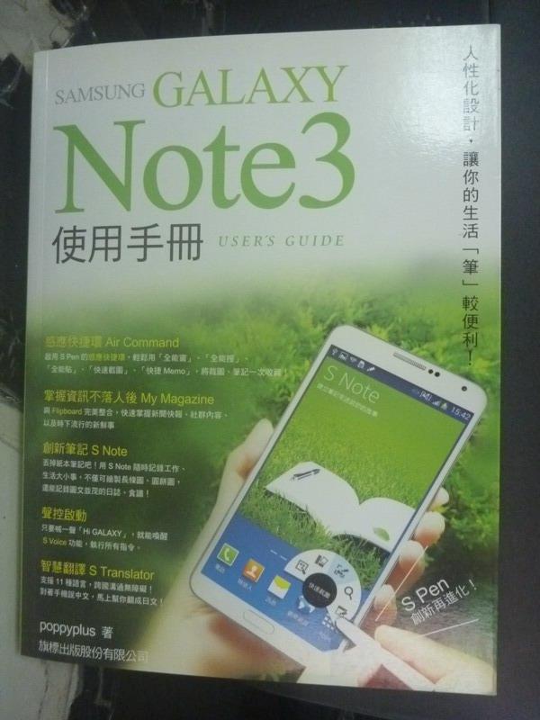 【書寶二手書T8/電腦_XEJ】SAMSUNG GALAXY Note3使用手冊_poppyplus