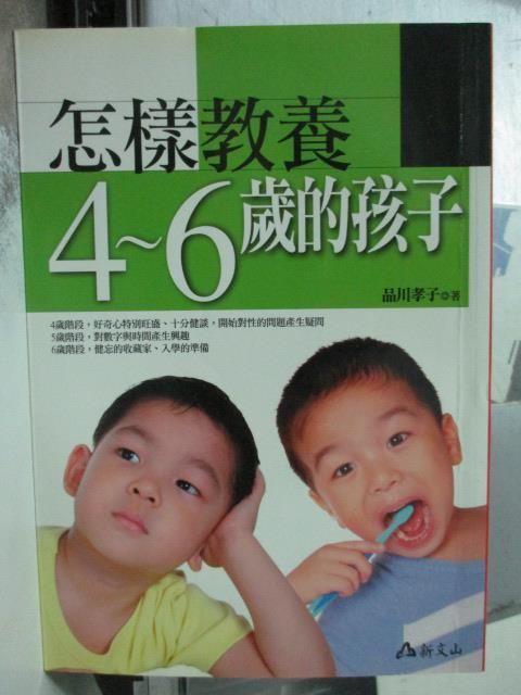【書寶二手書T9/親子_OAO】怎樣教養4-6歲的孩子_品川良子