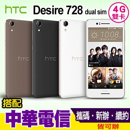 HTC Desire 728 搭配中華電信門號專案 手機最低1元 攜碼/新辦/續約