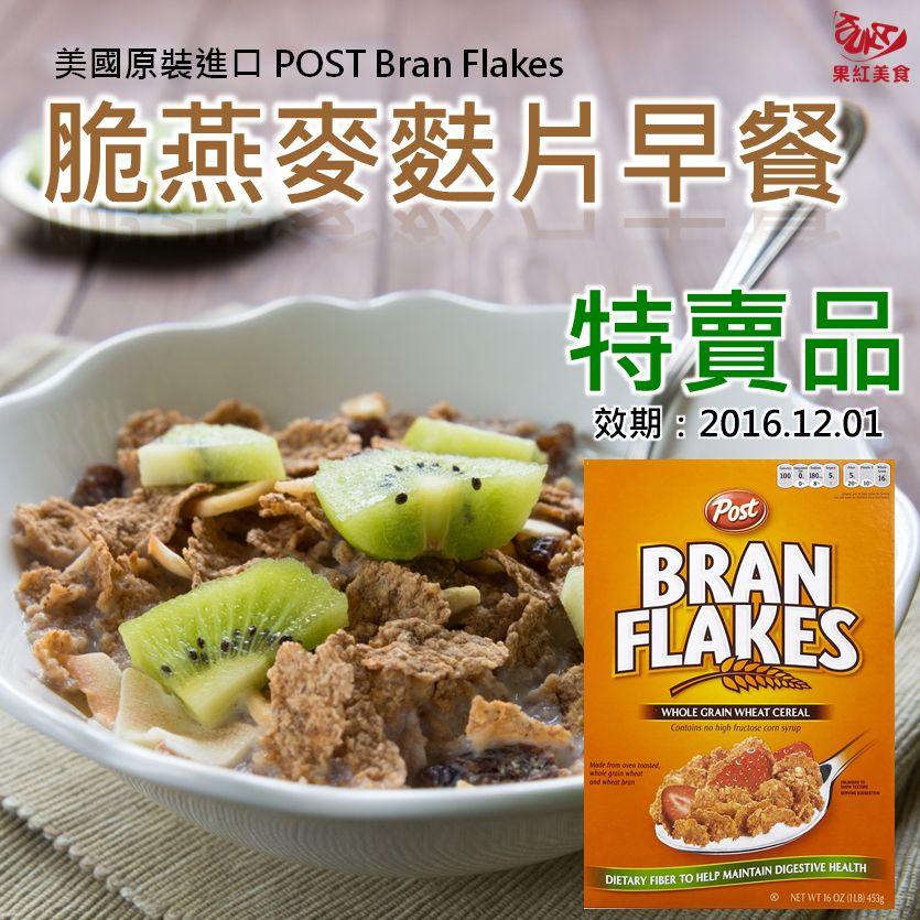 [特賣品] [現貨] POST Bran Flakes 脆燕麥麩片穀物早餐 453公克 原味麥香燕麥脆麩