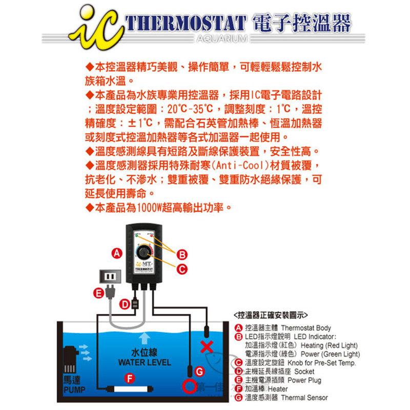 [第一佳 水族寵物] IC 電子控溫器1000W(旋鈕式) 第一佳水族寵物嚴選 台灣製造好品質
