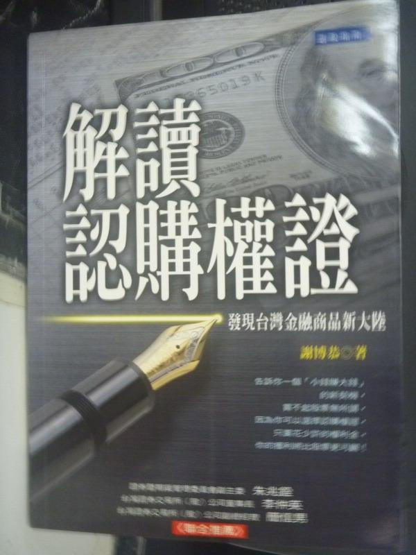 【書寶二手書T1/投資_IAF】解讀認購權證_謝博恭