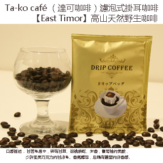 Ta-ko café (達可咖啡) 濾泡式掛耳咖啡 / 【East Timor】高山天然野生掛耳咖啡 / 每包10公克 / 充氮保鮮