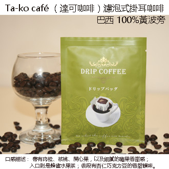 Ta-ko café (達可咖啡)濾泡式掛耳咖啡 / 巴西 100%黃波旁 / 每包10公克 / 充氮保鮮