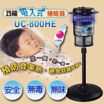 缺貨中 巧福 吸入式捕蚊燈 UC-800HE 中庭園燈造型~吸蚊不知不覺↘