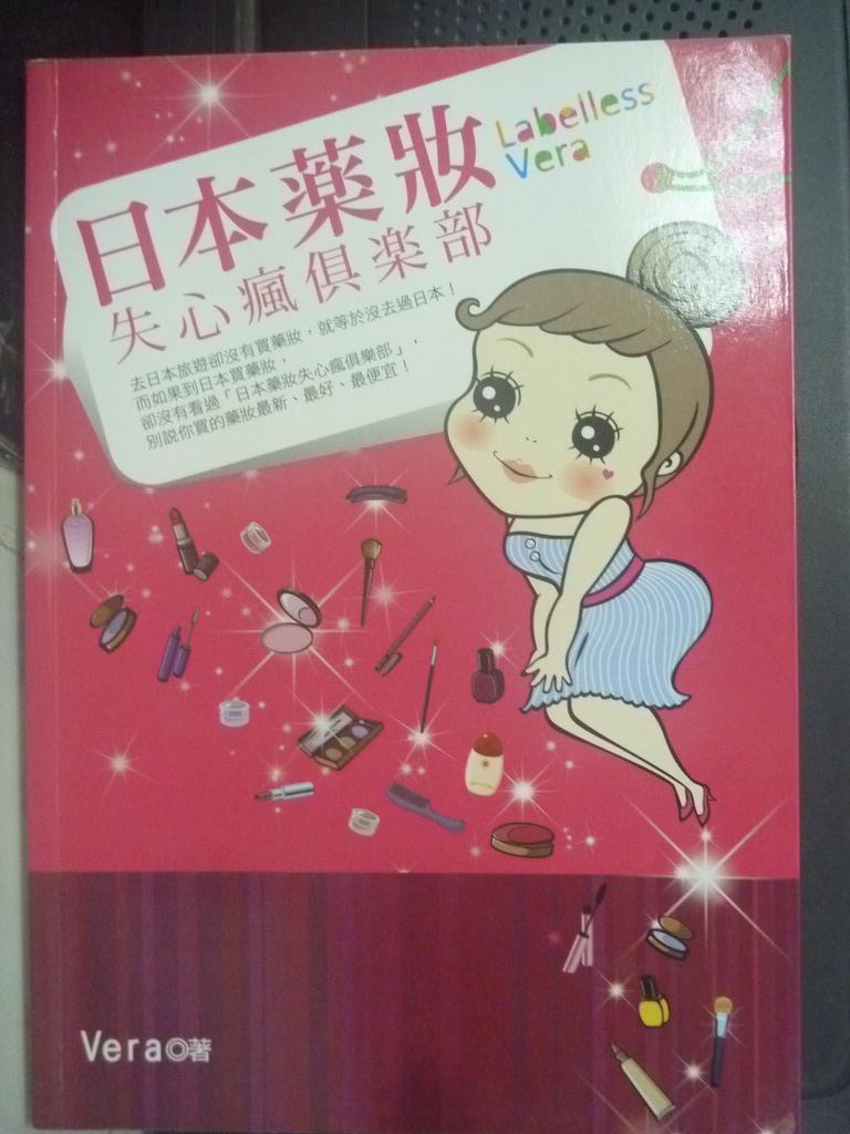 【書寶二手書T2/旅遊_ILY】日本藥妝失心瘋俱樂部_Vera