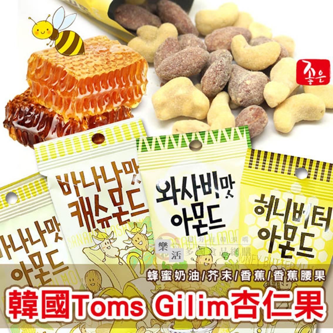 韓國TOM'蜜奶油杏仁果 /芥末杏仁果 /香蕉口味杏仁果 /香蕉腰果   【樂活生活館】