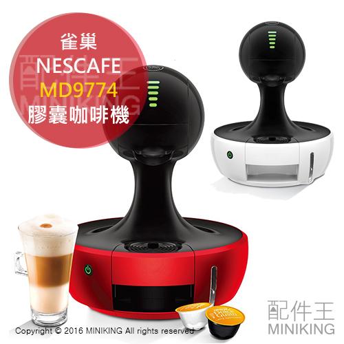 【配件王】日本代購 NESCAFE 雀巢 MD9774 膠囊咖啡機 迷你型 速熱 簡易輕巧 兩色