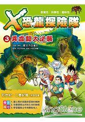 X恐龍探險隊3:異齒龍大逆襲(附學習單)