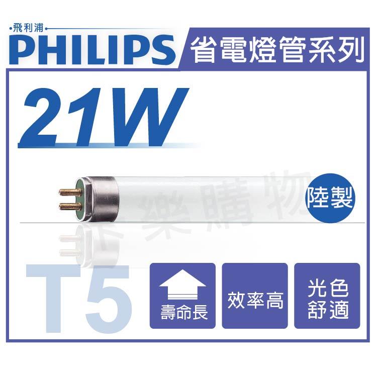 PHILIPS飛利浦 T5 21W 840 三波長日光燈管 陸製 _ PH100019