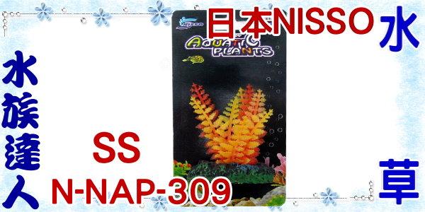【水族達人】【造景裝飾】日本NISSO《水草(SS).N-NAP-309》假水草/仿真水草