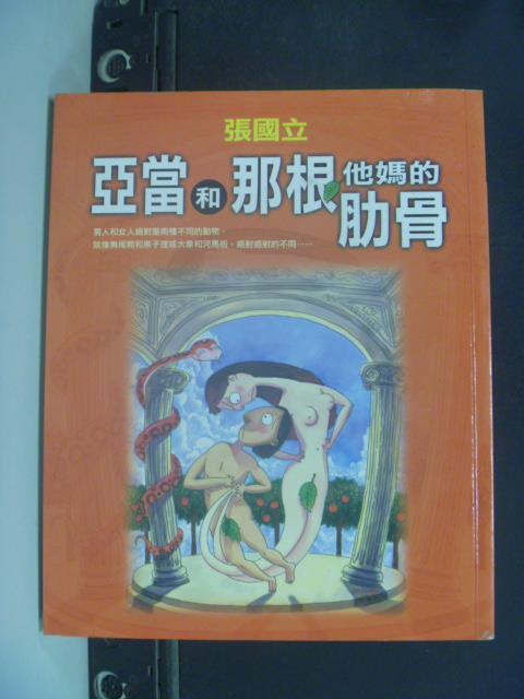 【書寶二手書T1/兩性關係_JJQ】亞當和那 他媽的肋骨-MIX10_張國立