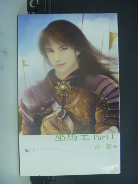 【書寶二手書T1/言情小說_JIH】巫馬王 1_古靈