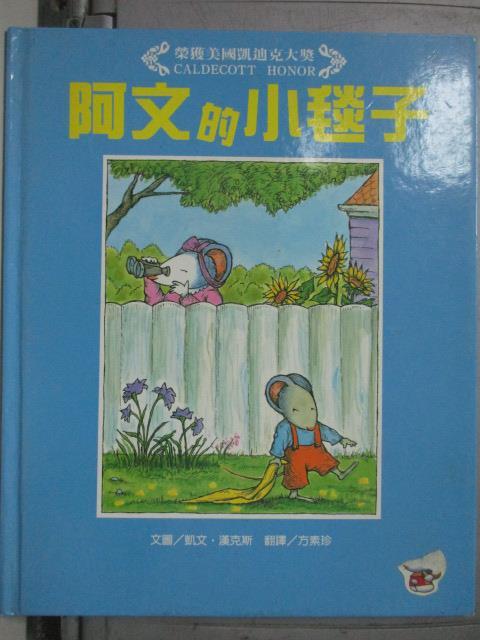 【書寶二手書T1/兒童文學_ZHV】阿文的小毯子_凱文‧漢克斯