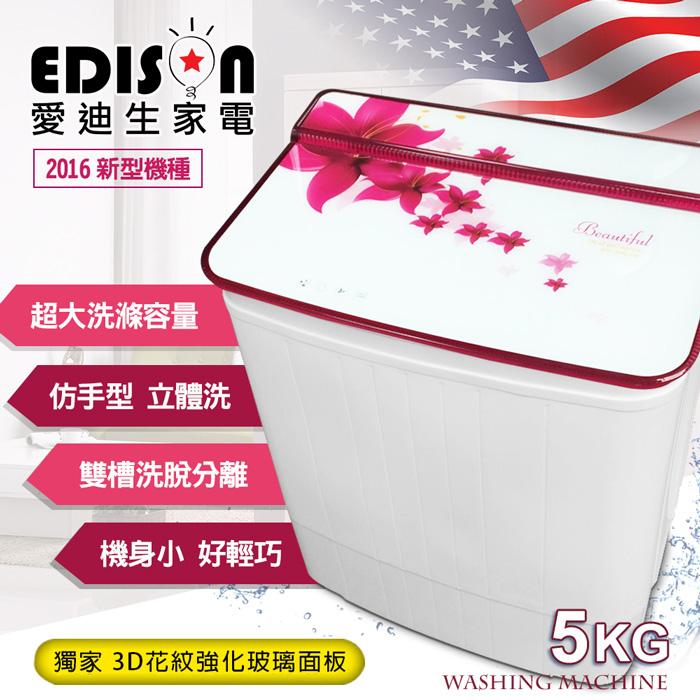 2016最新款 EDISON愛迪生 5KG超大容量 3D花紋強化玻璃上蓋【E0711-P】雙槽迷你洗衣機 夢幻百合