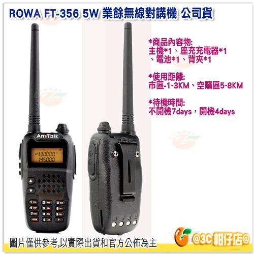 免運 樂華 ROWA FT-356 5W 業餘無線對講機 一入 公司貨 無線電 無線 業餘 對講機