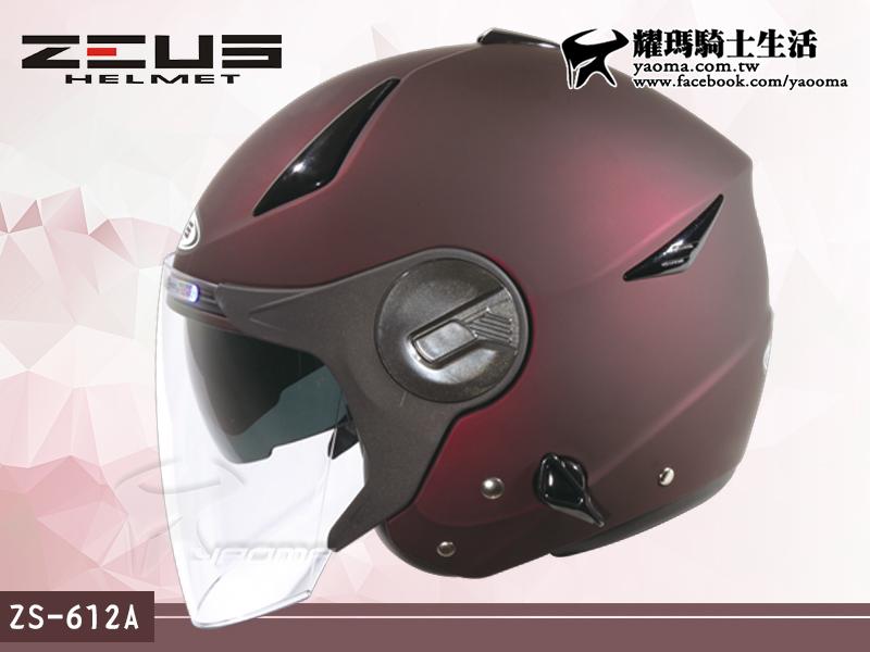 ZEUS安全帽 612A 素色 消光酒紅 【內藏墨鏡.防雨止水條】 半罩帽 瑞獅 『耀瑪騎士機車部品』