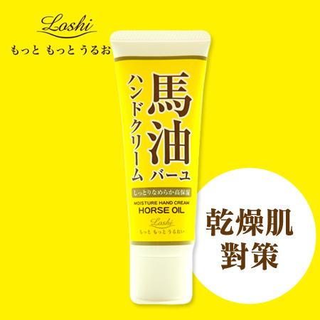 日本 Loshi天然馬油滋潤護手霜 60g 護手乳液【N201131】