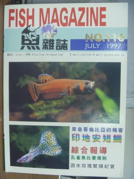 【書寶二手書T1/雜誌期刊_PGF】魚雜誌_116期_來自哥倫比亞的稀客印地安短雕等