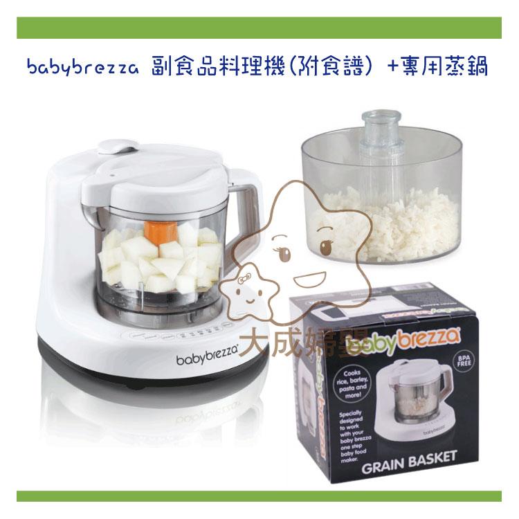 【大成婦嬰】美國 babybrezza 副食品料理機(附食譜) +專用蒸鍋 1年保固 台灣總代理保固