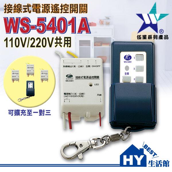 接線式電源遙控開關組WS-5401A《攜帶型 可擴充型 110V/220V共用》台灣製