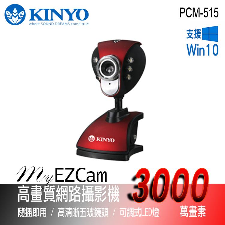 KINYO 耐嘉 PCM-515 網路攝影機/隨插即用/視訊/桌上型/夾式/多角度視線/內建麥克風收音/3000萬畫素/支援WIN10