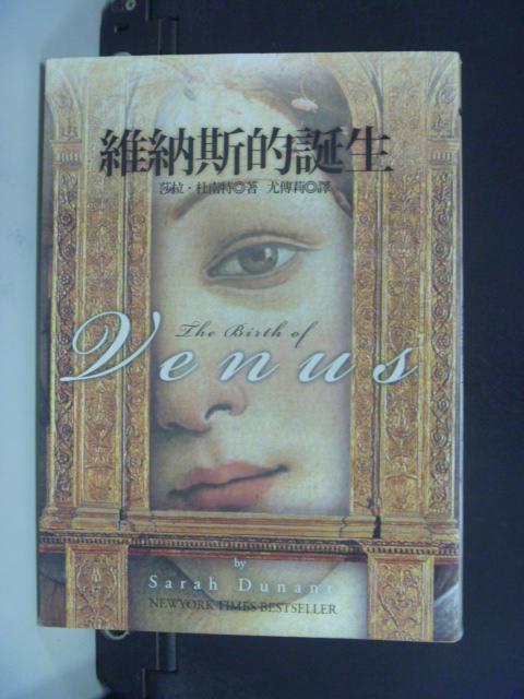 【書寶二手書T2/翻譯小說_KEJ】維納斯的誕生_尤傳莉, 莎拉‧杜南特