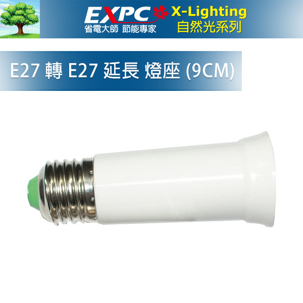 ☆EXPC☆ LED E27 延長9.5cm E27轉E27 燈座 轉接