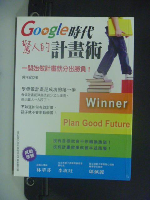 【書寶二手書T8/親子_GDZ】Google時代驚人的計畫術_吳屏宣