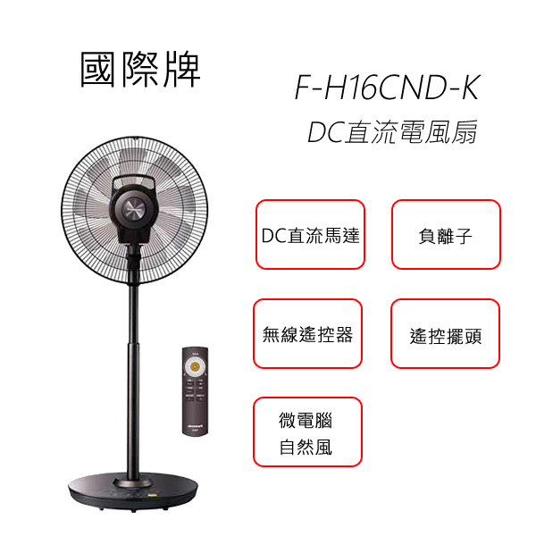 Panasonic國際牌 F-H16CND-K 16吋DC直流微電腦風扇
