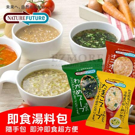 日本 COSMOS 即食湯料包 蛋花湯 海帶芽湯 洋蔥湯 湯品 隨手包 方便好攜帶【N101742】