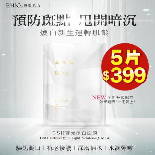 5片399-嘉蒂斯xBHK's聯名奢光淨白面膜【P119】5片 現貨+預購