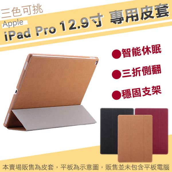 Apple ipad pro 12.9吋 側掀皮套 掀蓋式皮套 皮套 保護套 智能休眠 高質感 i pad pro 側翻皮套 蘋果